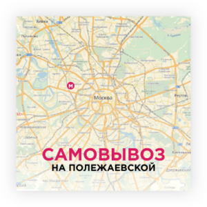 AUTOSIMA.ru Самовывоз и Магазин - Склад