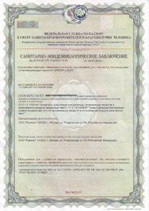 сертификат по незамерзайке