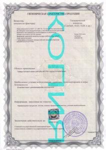 AUTOSIMA.ru Сертификаты